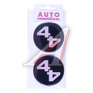 "Эмблема диска колесного ""4х4"" (6см) комплект 4шт. 02148"
