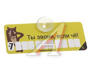 """Автовизитка """"Волк"""" пластиковая, на присоске, самоклеющиеся цифры MASHINOKOM AVP 001"""
