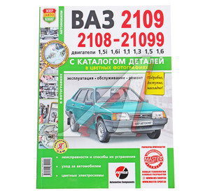 """Книга ВАЗ-2108-99 цветные фото""""Я ремонтирую сам""""+каталог Мир Автокниг (65647), 65647"""