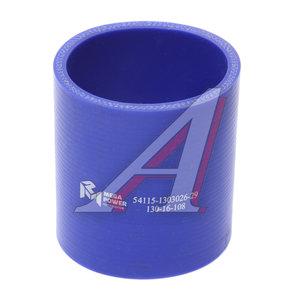 Патрубок КАМАЗ-54115 радиатора нижний короткий синий силикон (L=90мм,d=66) 54115-1303026-29