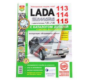 """Книга ВАЗ-2113-2115 цветные фото""""Я ремонтирую сам""""+каталог Мир Автокниг (37006), 37006"""