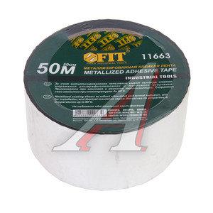 Лента клейкая металлизированная 50ммх50м FIT FIT-11663, 11663