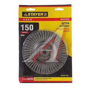 Кордщетка для УШМ дисковая 150мм крученая сталь М14 STAYER 35192-150