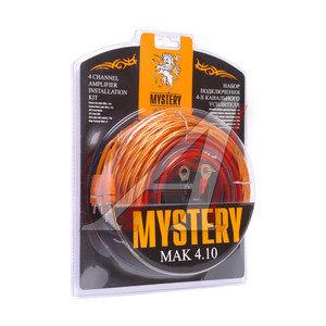 Набор для установки усилителя MYSTERY MAK 4.10 MYSTERY MAK 4.10