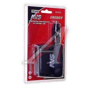 Разветвитель прикуривателя 3-х гнездовой +USB 12-24V AVS 43264, AVS-CS-311U