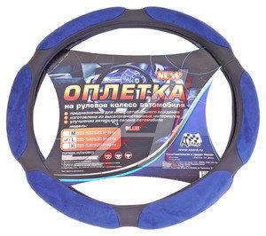 Оплетка руля 40см (L) спонжевая синяя РЯЗАНЬ, ОПЛ00076