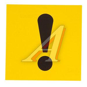 "Наклейка-знак виниловая ""!"" 15х15см квадрат, фон желтый двухсторонняя AUTOSTICKERS 047485/05177/047096"