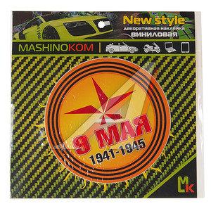 """Наклейка виниловая """"9 Мая"""" (круг) (1к) MASHINOCOM VRC 925,"""