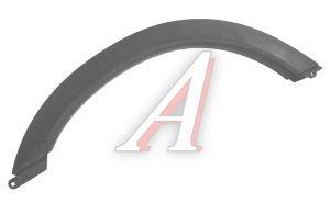 Арка колеса ГАЗ-2217 левая С/О АВТОКОМПОНЕНТ 2217-8403027