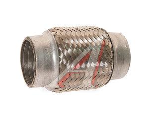 Гофра глушителя 45x100 в 3-ой оплетке interlock нержавеющая сталь FORTLUFT 45x100oem,