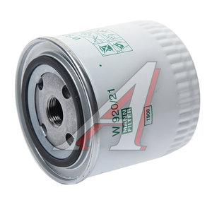 Фильтр масляный ВАЗ-2101 MANN HAMMEL 2101-1012005 MANN W920/21, MANN W920/21, 2101-1012005