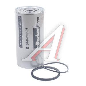 Элемент фильтрующий МАЗ-6430,5440,6422,5432 топливный (дв.ЯМЗ-650,ЯМЗ-530) (10 micron) Parker RACOR R160D-RCR-01