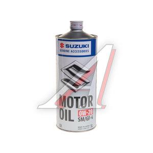 Масло моторное SUZUKI 0W20 синт.1л SM/GF OE 99M00-21R010-01, SUZUKI 0W20