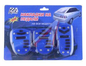 Накладка педали для МКПП комплект 3шт. черно-синий AZARD AZARD-1045, ПЕД00016