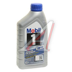 Масло моторное MOBIL 1 синт.1л MOBIL SAE5W50, 01_00100