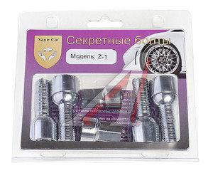 Болт колеса М14х1.5х35 секретки сфера комплект 4шт. головка под ключ 17мм SAVE CAR Z-1, Z-1  14x1,5