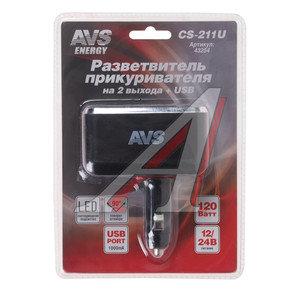 Разветвитель прикуривателя 2-х гнездовой 12-24V + 1 USB AVS 43254, CS211U
