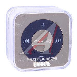 Ароматизатор на дефлектор гелевый (ваниль) с пробником Play CARORI PLA-3