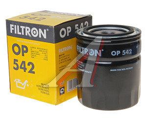 Фильтр масляный FORD FILTRON OP542, OC115/OC272, 1612184/6153085/6176728