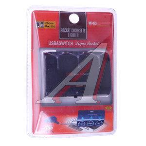 Разветвитель прикуривателя 3-х гнездовой+USB 1A для iPhone/GPS/Camera черный 12-24V PRO LEGEND WF-073, 62579,