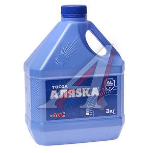 Жидкость охлаждающая ТОСОЛ ОЖ-40 3кг/2.67л АЛЯСКА ТОСОЛ ОЖ-40 АЛЯСКА