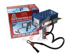 Вилка нагрузочная для измерения заряда АКБ 12V, емкость до 190А/ч ВИН-100 В100