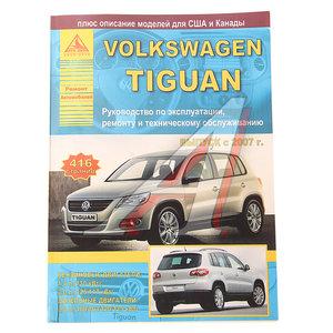 Книга VW Tiguan Выпуск (07-) Бензиновые двигатели:1.4; 1.6; 2.0л.Дизельные двигатели: 1.9; 2.0л. ЗА РУЛЕМ (55475)