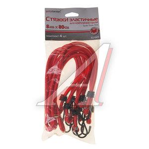 Стяжка крепления груза 80см d=8мм металлические крюки комплект 4шт. красная AUTOSTANDART 107401