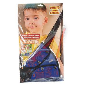 Адаптер ремня безопасности для детей с лямками (пуговицы) ФЭСТ ФЭСТ, 36851