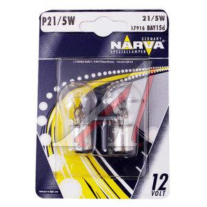 Лампа 12V P21/5W BAY15d двухконтактная блистер 2шт. NARVA 17916B2, N-17916-2бл, А12-21+5