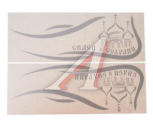 """Наклейка виниловая """"Спаси и сохрани"""" 40х42см на боковое стекло серебро комплект AUTOSTICKERS 06529ХБЛ"""