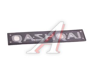 Эмблема NISSAN Qashqai крышки багажника OE 90892-JD000, 90892-BR12A