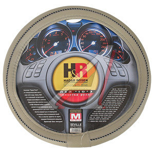 Оплетка руля (M) серая Seville H&R 30318 H&R