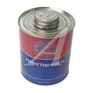 Клей-герметик борта 1л НОРМ 14-101