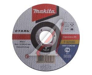 Круг отрезной по металлу 125х3.2х22 MAKITA MAKITA P-52180, P-52180