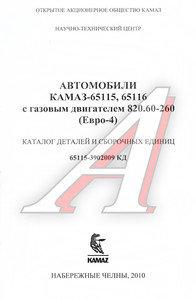 Книга КАМАЗ-65115,65116 (с газовыми дв. 820.60-260) 2010г. 1.9.2, 65115-3902009 КД