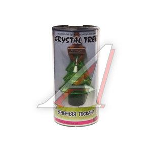 Ароматизатор подвесной жидкостный (вечерняя тоска) 5мл Crystal tree FKVJP HCT-163