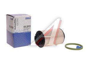 Фильтр топливный VW Golf (07-09),Jetta (11-) AUDI A3 (04-13) SKODA Octavia (04-) MAHLE KX178D, 1K0127434A