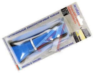 Ручка на рычаг КПП ГАЗ-3302 СФЕРА синяя (кожзам) АВТОБРА АвтоБра 3108-СН