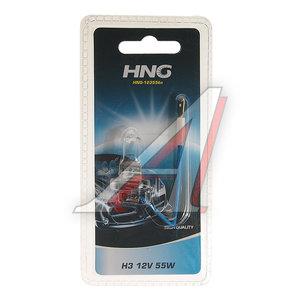 Лампа 12V H3 55W PK22s блистер (1шт.) HNG H3 АКГ 12-55 (H3)бл, HNG-12355бл, АКГ12-55-1 (H3)