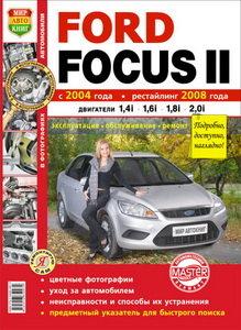 """Книга FORD Focus ll (04-) рестайлинг с 2008г.дв.1,4/1,6 цв.фото серия""""Я ремо Мир Автокниг (45015), 45015,"""