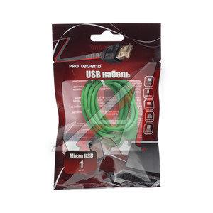 Кабель micro USB 1м зеленый PRO LEGEND PL1337, PRO LEGEND PL1337