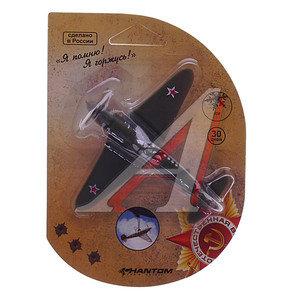 """Ароматизатор подвесной (лед) фигура Авиатор """"Я помню! Я горжусь!"""" PHANTOM PH3631"""