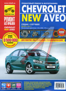 Книга CHEVROLET Aveo (11-) устройство,ремонт,эксплуатация ТРЕТИЙ РИМ (4975), 4975