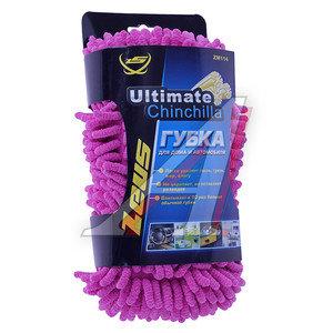 Губка для мытья комбинированная 23х12х7см ZEUS ZM114, 072114