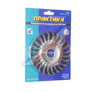 Кордщетка для УШМ дисковая 125мм крученая сталь 22мм ПРАКТИКА 773-323,