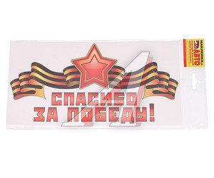 """Наклейка виниловая """"Спасибо за победу!"""" 15х30см ЖИРАФФ НДП-13"""