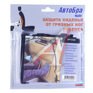 Защита спинки сиденья переднего от грязных ног АвтоБра 5105