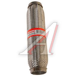Гофра глушителя 45х260 в 3-ой оплетке BOSAL 265-313