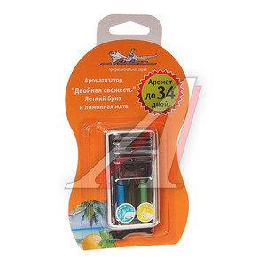 Ароматизатор на дефлектор гелевый (летний бриз/лимонная мята) AIRLINE AF-D03-SL